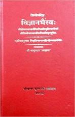 Vijnanabhairava with Sanskrit Commentary (Partly b…