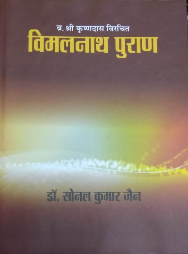 Vimal Nath Puran (Sanskrit and Hindi)