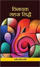 Vinayak Sahasra Siddhai (Hindi)