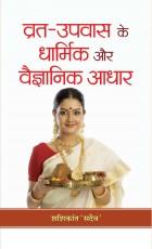 Vrat-Upvas Ke Dharmik Aur Vaigyanik Adhar (Hindi)