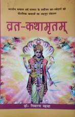 Vrat - Kathamrtam (Bharatiya Sanatan Dharm Prampar…