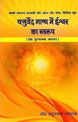 Yajurved Bhasya me Ishwar ka Swarup (Ek Tulnatmak …