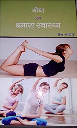Yog Evam Hamara Swasthya (Hindi) Hardback