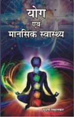 Yog evam Mansik Swasthya (Hindi)