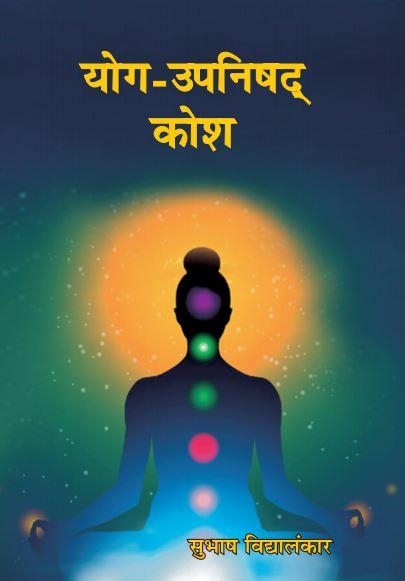 Yoga-Upanishad Kosh (Sanskrit & Hindi)