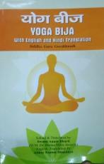 Yoga Bija with English and Hindi Translation