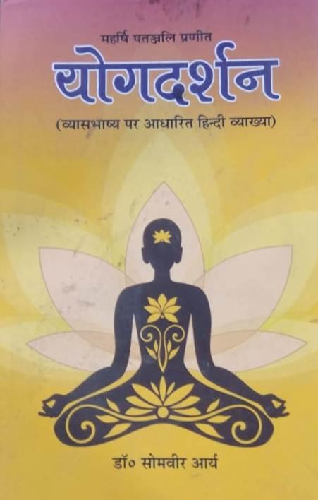 Yogdarshan (Vyasbhasya per aadharit Hindi Vyakhya)…