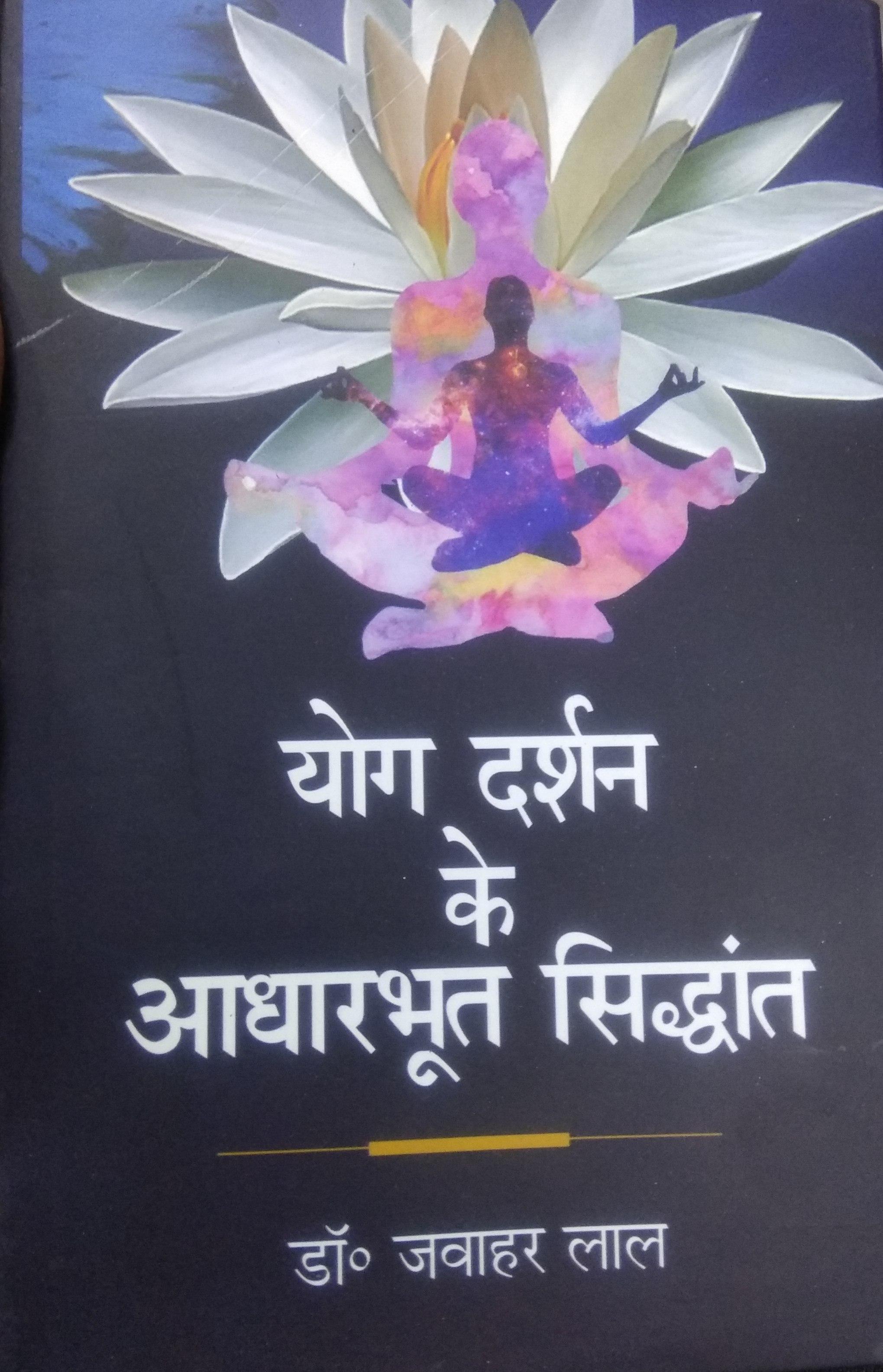 Yogdarshan ke Aadharbhut Siddhant (Sanskrit and Hi…