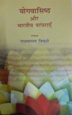 Yogvasisth aur Bharatiya Paramparayan: Collection …