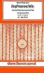 Vijnapti Matrata Siddhi of Vasubandhu