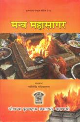Mantra Mahasagar - The Great Ocean of Mantras