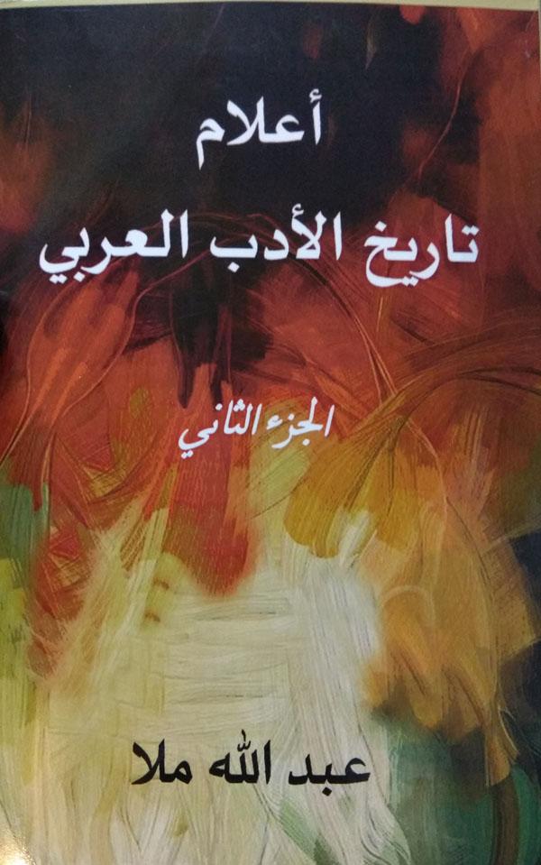 A'lam-u Tarikh al-Adab al-Arabi (Al-Juz' Al-Thani)…