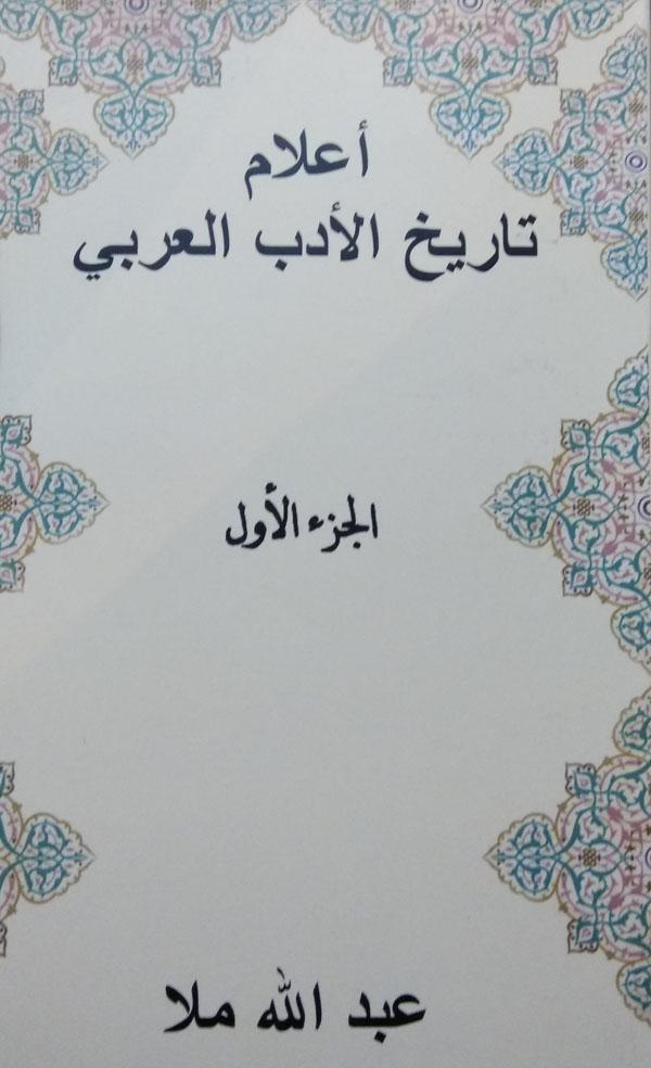 A'lam Tarikh al--Adab al-Arabi (Al-Juz' Al-Awwal) …