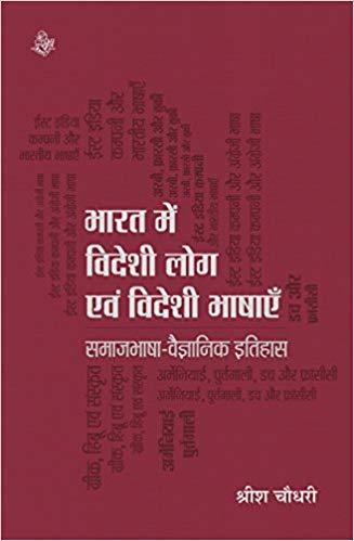 Bharat Mein Videshi Log Evam Videshi Bhashayen (Hi…