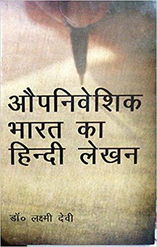 Opniveshik Bharat Ka Hindi Lekhan (Hindi)