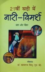 21 Ve Sadi me Nari Vimarsh (Dasha aur Disha) (Hind…