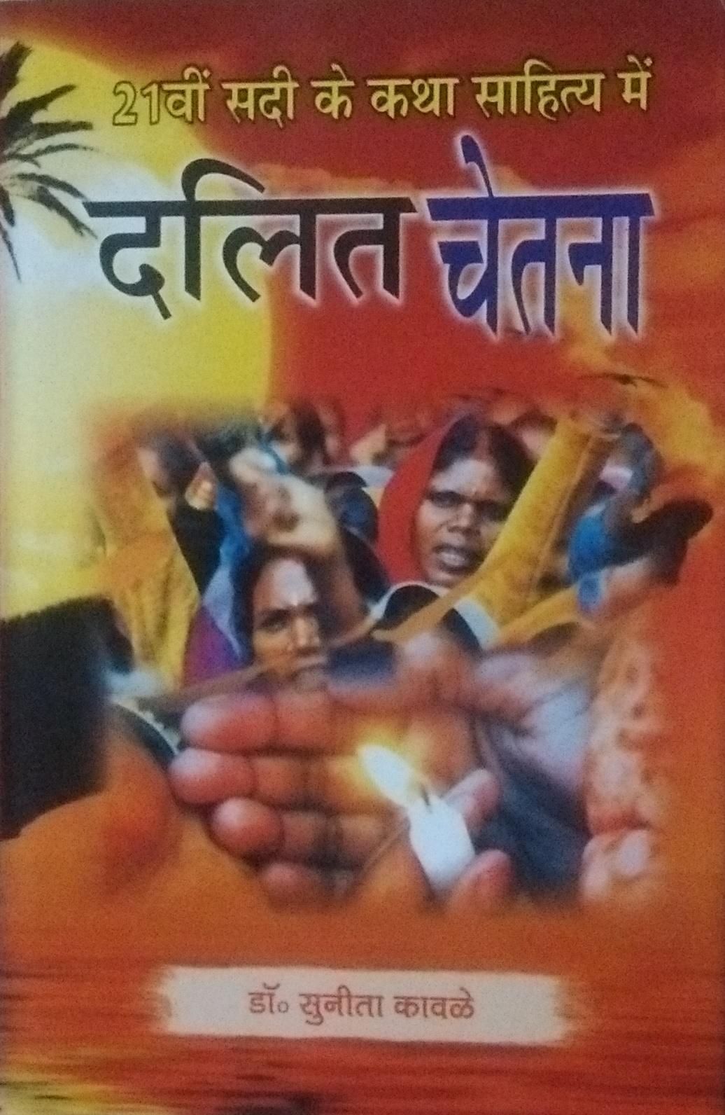 21vi Sadi ke Katha Sahitya me Dalit Chetna (Hindi)