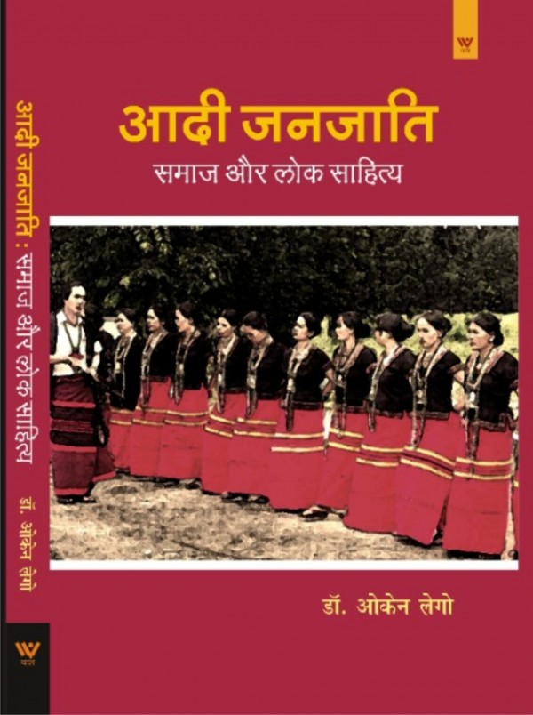 Aadi Janjati: Samaj aur Lok Sahitya (Hindi)