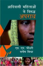 Aadivasi Mahilaon ke Virudh Apradh (Hindi)