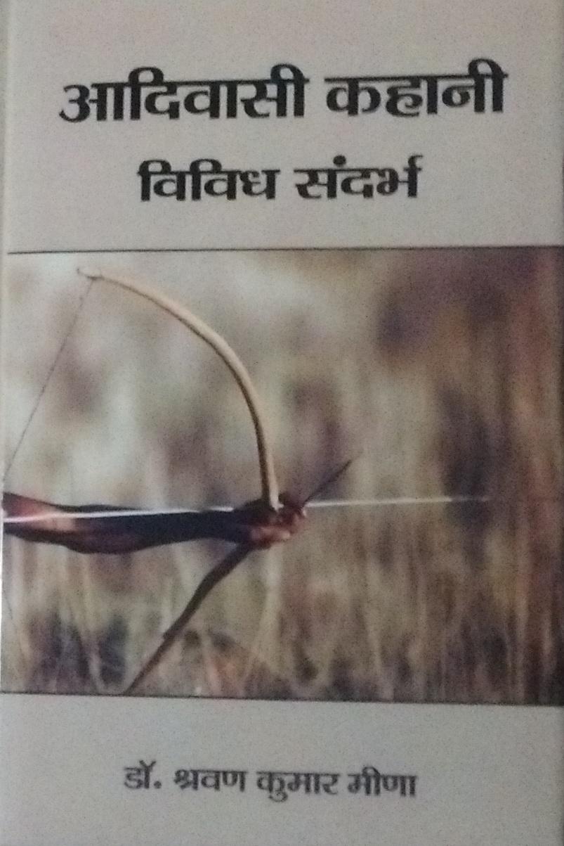 Adivasi Kahani: Vividh Sandarb (Hindi)
