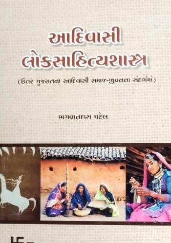 Adivasi Lok Sahitya Shastra (Uttar Gujarat Adivasi…