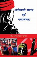 Adivasi Samaj Evam Naxalvad (Hindi)