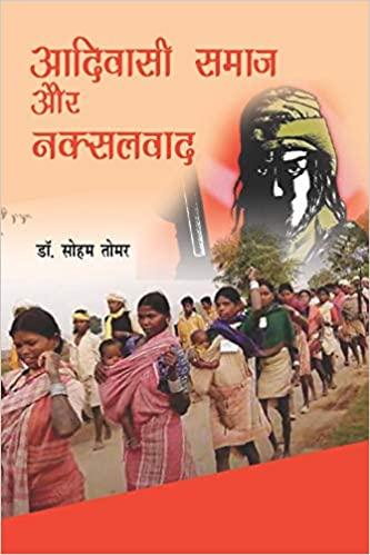 Adivasi Samaj aur Naxalvad (Hindi)