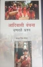 Adivasi Vanchna: Ubarte Prashan (Hindi)
