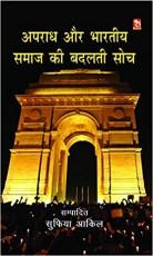 Apradh aur Bhartiya Samaj Ki Badalti Soch (Hindi)