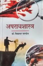 Apradhsastra (Hindi)
