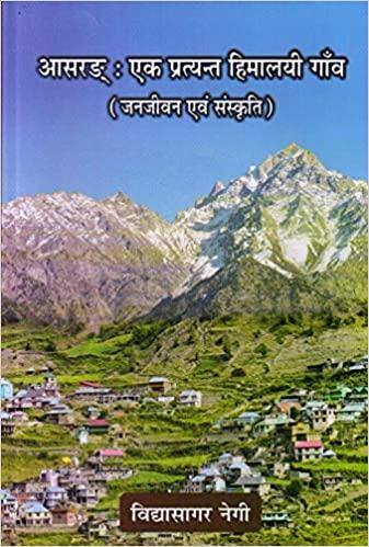 Asarang : Ek Pratyant Himalayee Gaon (Jagjivan eva…