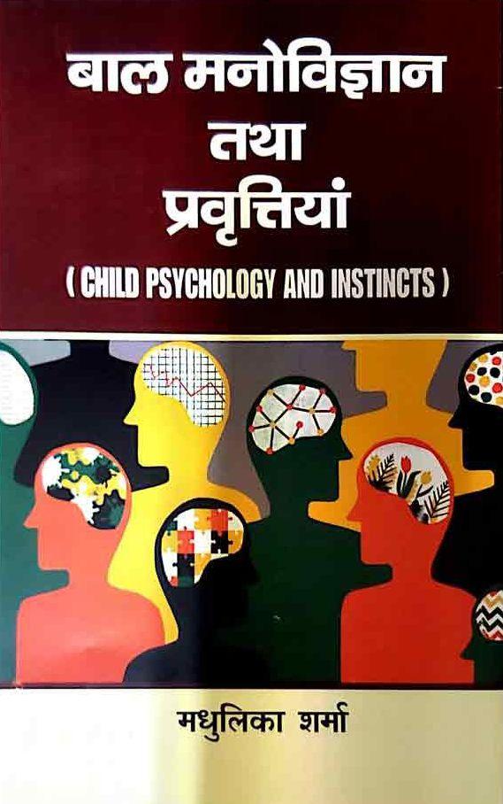 Baal Manovigyan Tatha Pravrttiya (Child Psychology…