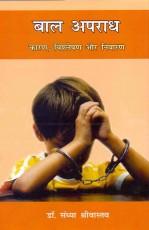 Bal Apradh: Karan, Vishleshan Aur Nivaran (Hindi)