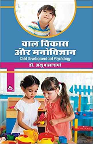 Bal Vikas aur Manovigyan (Child Development and Ps…