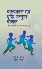 Balyakal evam Vridhi Unmukh Balak (Hindi)