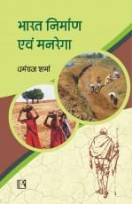 Bharat Nirman avam Manrega (Hindi)