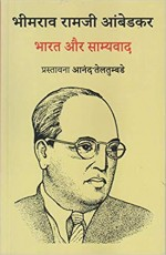 Bharat aur Samyavad (Hindi)