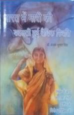Bharat me Nari ki Badalti hui Vaidhik Sthiti: 1948…