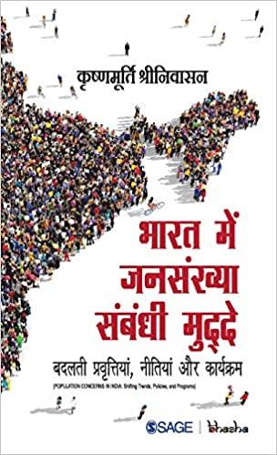 Bharat mein Jansankhya Sambandhi Mudde: Badalti Pr…