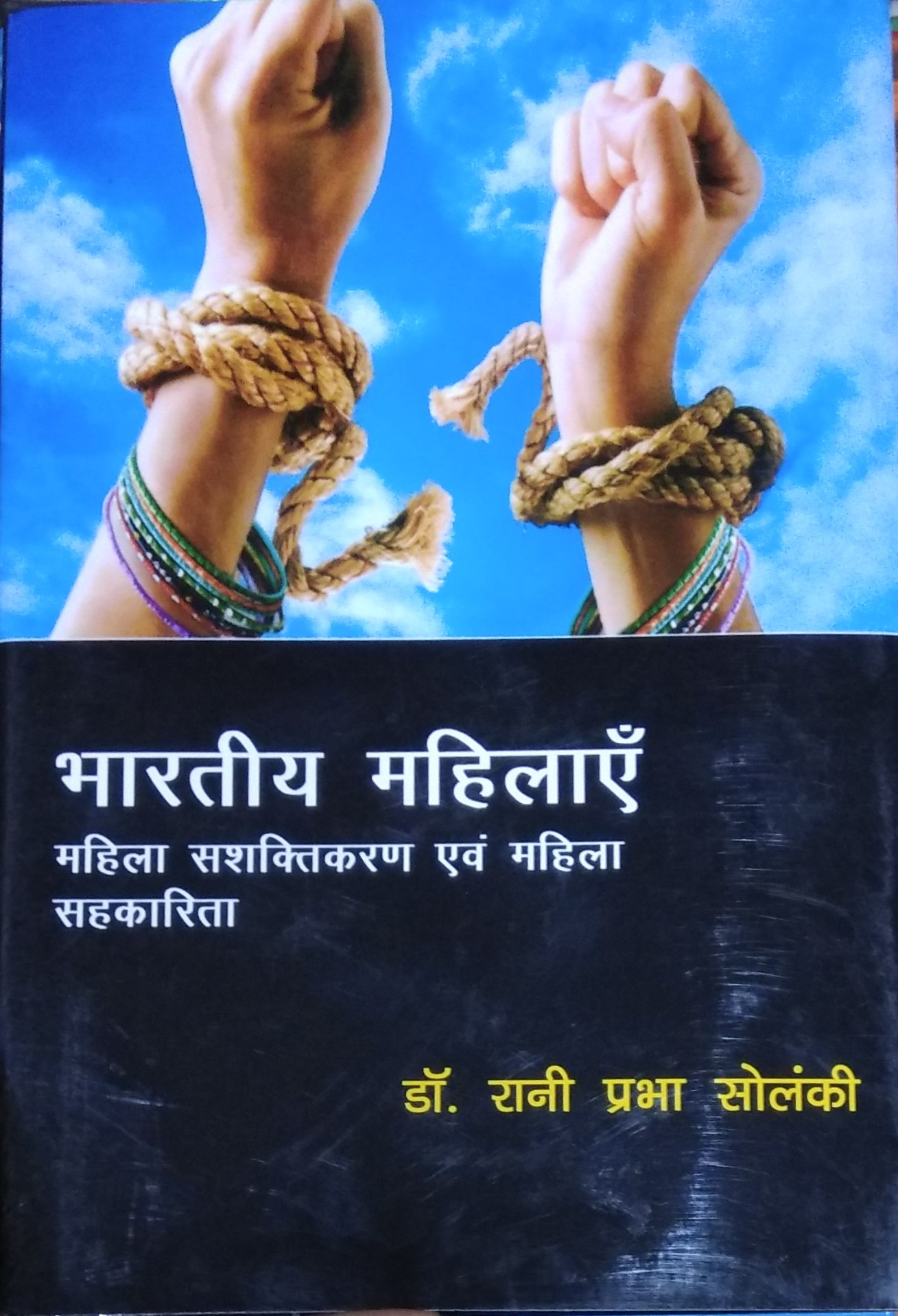 Bharatiya Mahilaye: Sashaktikaran evam Mahila Sahk…