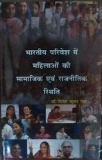 Bharatiya Parivesh me Mahilao ki Samajik evam Rajn…
