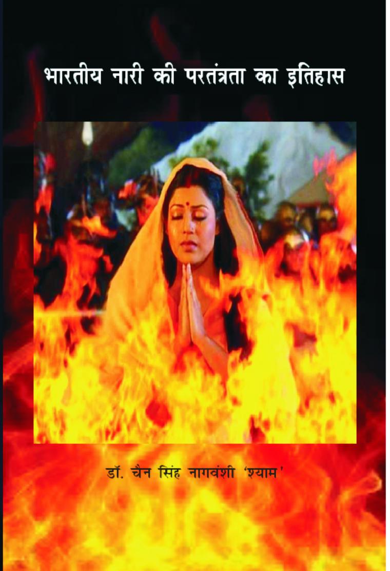 Bhartiya Nari ki Pratantrata ka Itihas (Hindi)