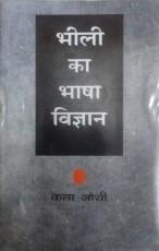 Bhili ka Bhasha Vigyan (Hindi)