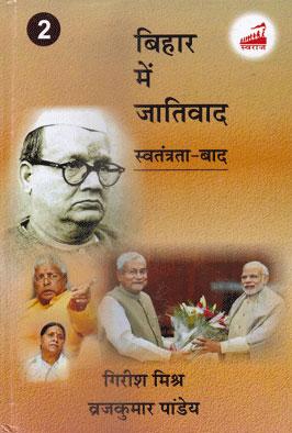 Bihar me Jativaad: Swatantrata Bad (Hindi)