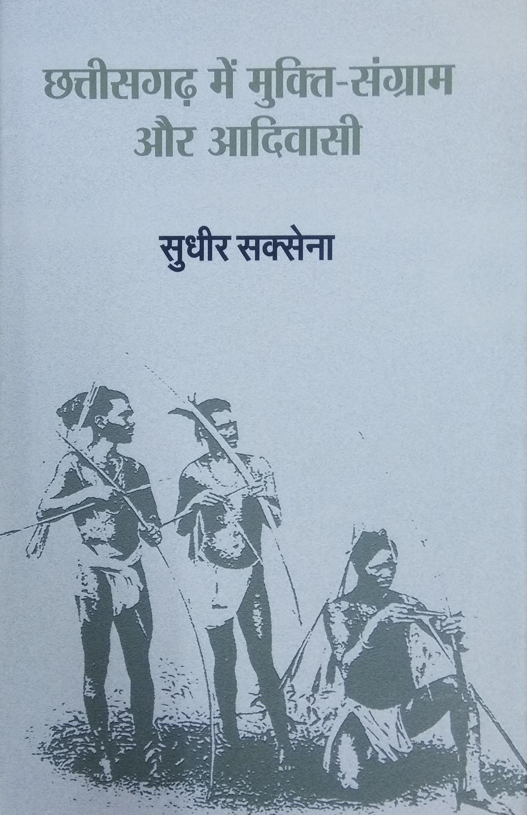Chhattisgarh me Mukti-Sangram aur Adivasi (Hindi)