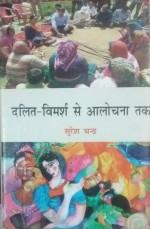 Dalit-Vimarsh se Aalochana Tak (Hindi)
