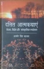 Dalit Atamkathai: Vedna, Vidroh aur Sanskritik Rup…