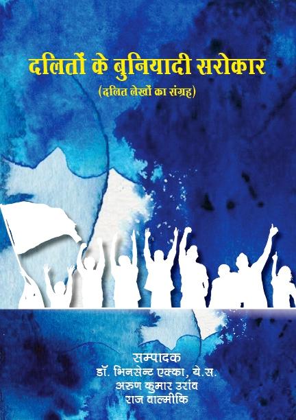 Daliton Ke Buniyadi Sarokar (Hindi)
