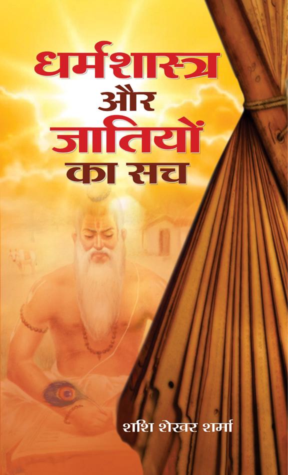 Dharmashastra aur Jatiyon ka Sach (Hindi)