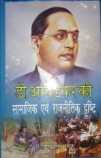 Dr Ambedkar ki Samajik evam Rajnitik Drashti (Hind…